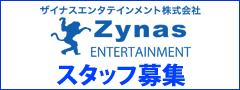 ザイナスエンタテインメント株式会社 スタッフ募集 リンク画像