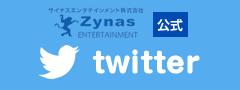 ザイナスエンタテインメント株式会社twitterツイッター
