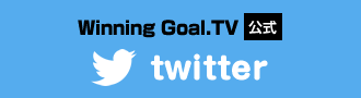 Winning Goal TV twitter リンク画像