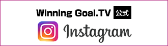 Winning Goal TV instagram リンク画像