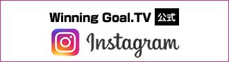 Winning Goal TV instagram リンク画像